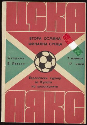 Programmaboekjes (vanaf 1934) 1973-11-07