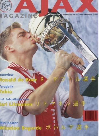 Magazine (1987-2007) 1996