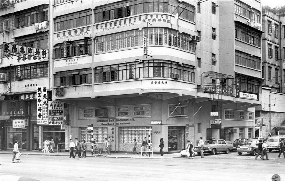 Hong Kong, Yaumati Branch, 454-456 Nathan Road, Kowloon