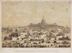 Ter Herrinnering aan de Internationale Tentoonstelling te Amsterdam 1869