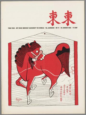 Tong Tong 1966-01-30
