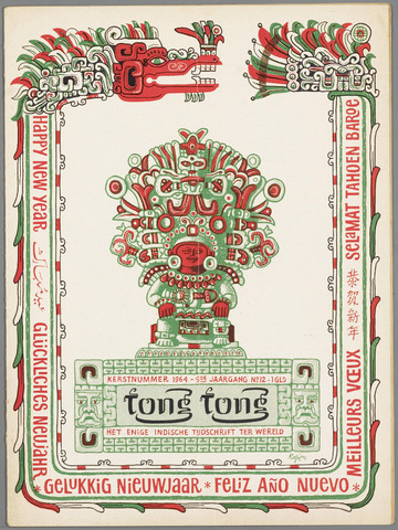 Tong Tong 1964-12-30