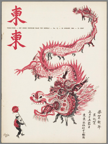 Tong Tong 1964-01-30