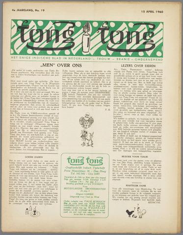 Tong Tong 1960-04-15