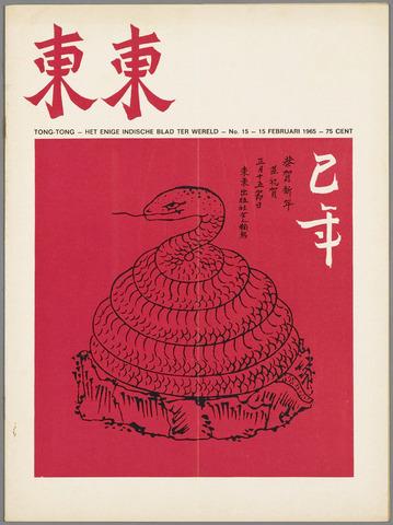 Tong Tong 1965-02-15