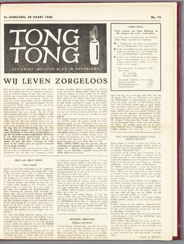 Tong Tong 1958-03-18