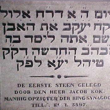 Gevelsteen uit de synagoge van Tiel, 1837,  werktitel