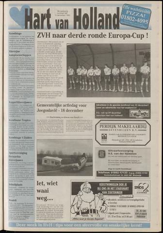 Hart van Holland 1993-12-15