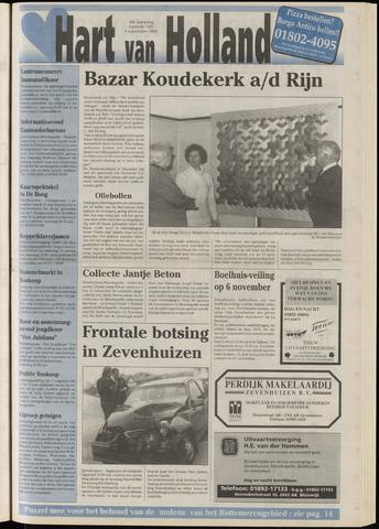 Hart van Holland 1993-11-03