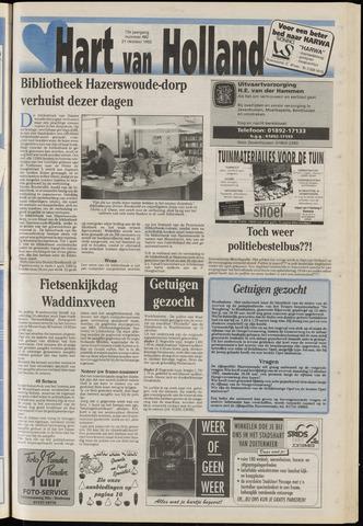 Hart van Holland 1992-10-21