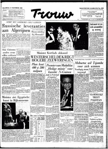 Trouw / De Rotterdammer 1960-10-17