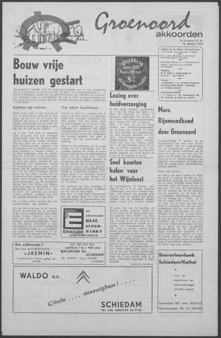 Groenoord Akkoorden 1970-10-15