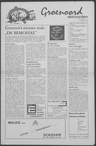 Groenoord Akkoorden 1969-10-16